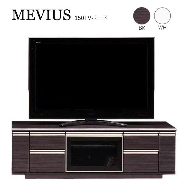 【MEVIUS】メビウス 150TVボード テレビボード テレビ台 TV台 ローボード