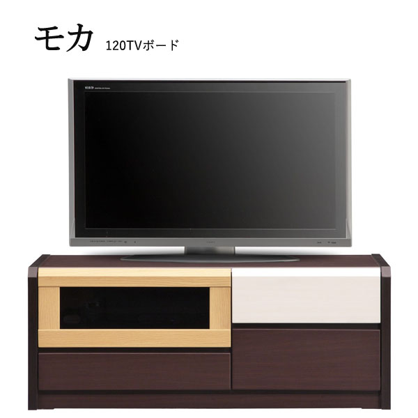 【モカ】120TVボード テレビボード テレビ台 TV台 ローボード