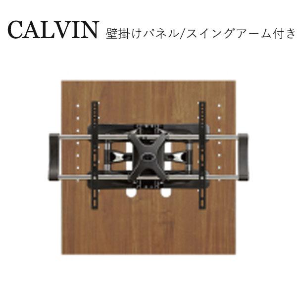 CALVIN カルヴィン専用 壁掛けパネル単品 スイングアーム付