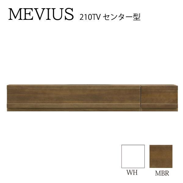 テレビボード テレビ台 TV台 ローボード 210cm幅 北欧 MEVIUS メビウス 210TVB センター型