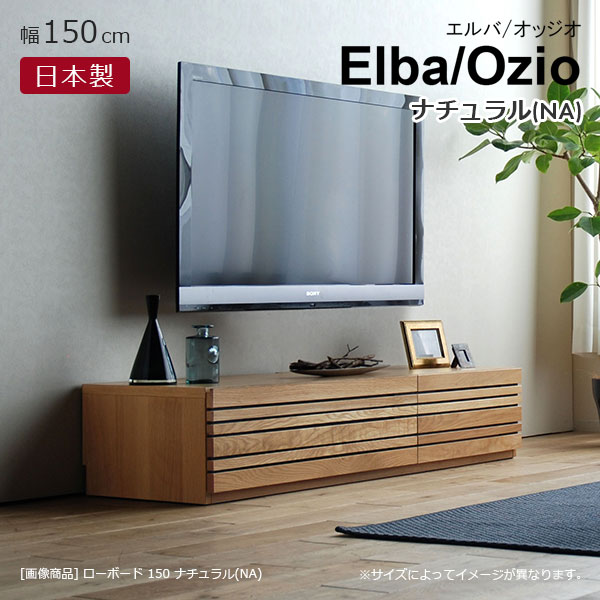 【在庫限り】 テレビ台 テレビボード TVボード TV台 ローボード 150cm幅 収納 引き出し フラップ扉 木製 日本製 国産 (Elba Ozio エルバ・オッジオ テレビ150L), 油彩画SHOP ART 8b6c6e7b