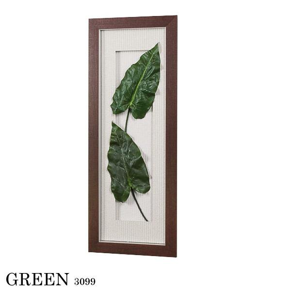 【受注生産】壁インテリア グリーンアート【ウォールグリーン GREEN GR-3099】 ナチュラル 緑 モダンタイプ グリーンパネル 【送料無料】