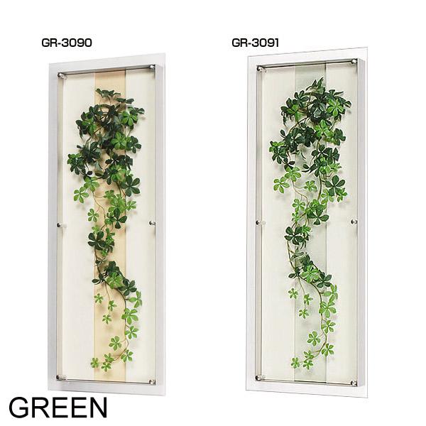 【受注生産】壁インテリア グリーンアート【グリーン GREEN GR-3090/GR-3091】 ナチュラル 緑 モダンタイプ グリーンパネル