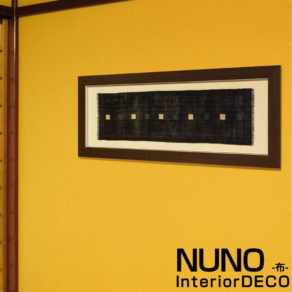 【受注生産】壁インテリア アートパネル モダン【布 NUNO IN-3186】 デザインパネル アートデコ おしゃれ 壁面インテリア 雑貨