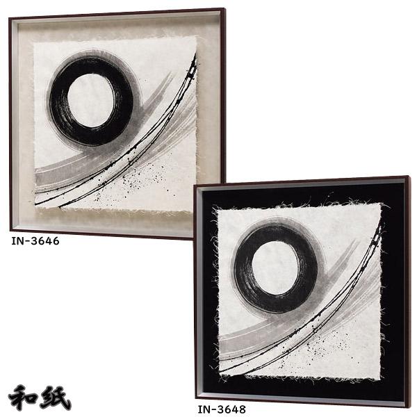 【受注生産】壁インテリア アートパネル モダン【和紙 WASHI IN-3646/IN-3648】 デザインパネル アートデコ おしゃれ 壁面インテリア 雑貨 【送料無料】
