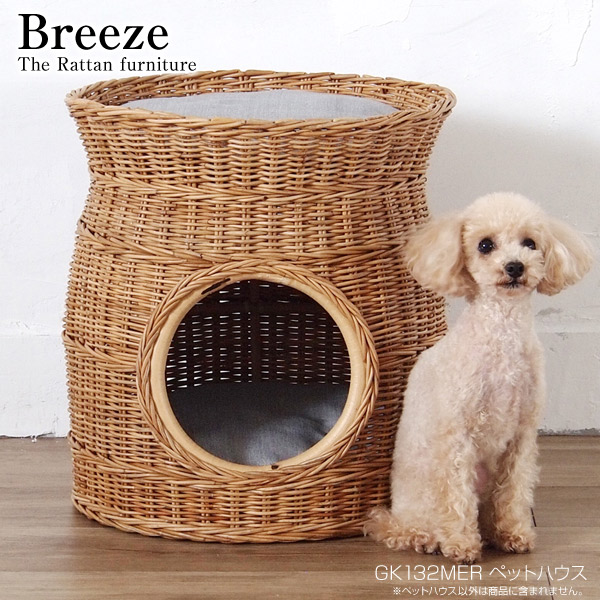 ペットハウス【Breeze GK132MER ペットハウス】ペットベッド 籐 ラタン クッション付 通気性 完成品