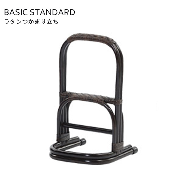 つかまり立ち【R408SHR/R408SCB つかまり立ち】ステッキ 補助器具 籐 ラタン 腰 膝 負担軽減 耐荷重80kg 滑り止め付 完成品