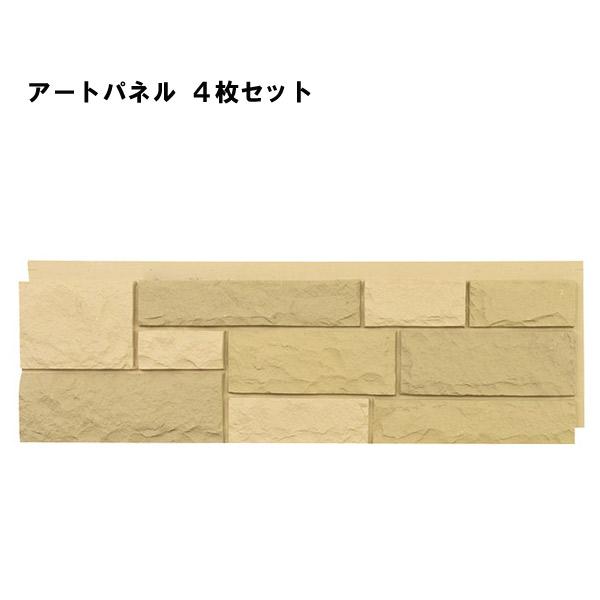 アートパネル 4枚セット【WLP-502】壁面アート 壁面オブジェ ウォールアート ウォールパネル