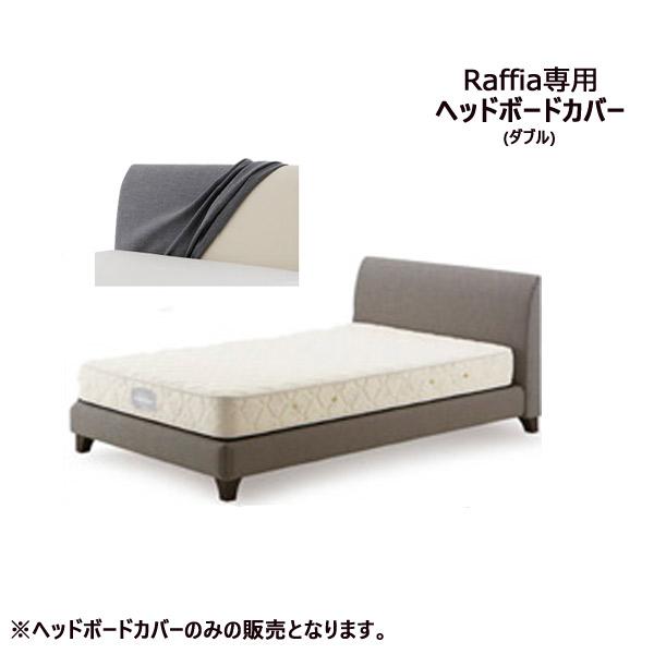 日本ベッド ヘッドボードカバーのみ【Raffia(ラフィア)】ヘッドボードカバー Dサイズ/50754(グレー)50852(モカブラウン)50853(スモーキーピンク)50755(アイボリー)ダブルサイズ 選べる4色
