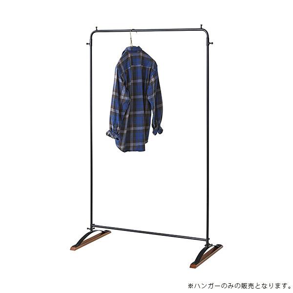 ハンガー【NW-181】アイアンハンガー 1台 ハンガーラック コートハンガー 衣類収納 洋服掛け