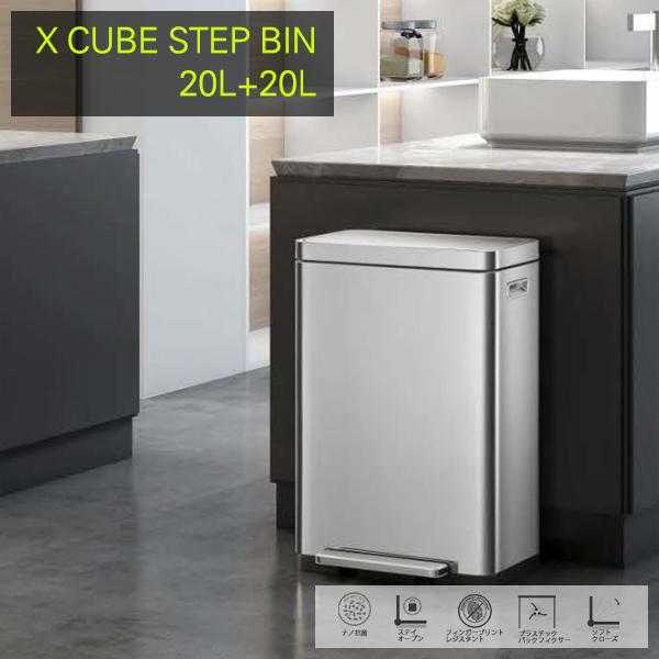 ゴミ箱 ステンレス おしゃれ キッチン収納 ダストボックス (エックスキューブステップビン EK9368MT-20+20L) 防臭 抗菌 ナノ抗菌加工