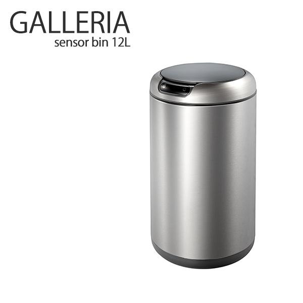 ゴミ箱 ステンレス おしゃれ キッチン収納 ダストボックス (ガレリアセンサービン EK9255MT-12L) 自動開閉 オートセンサー