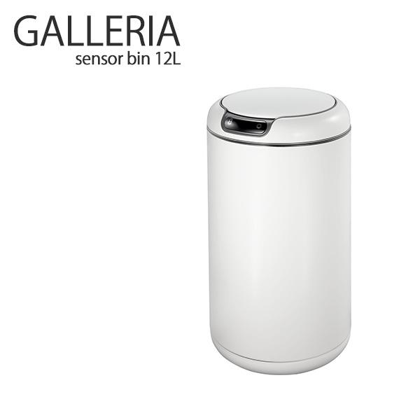 ゴミ箱 (ガレリアセンサービン EK9255P-12L-WH) 自動開閉 オートセンサー