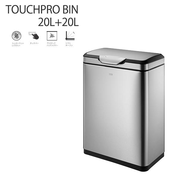 ゴミ箱 ステンレス おしゃれ キッチン収納 ダストボックス (タッチプロビン EK9178MT-20L+20L) 軽くタッチで簡単開閉