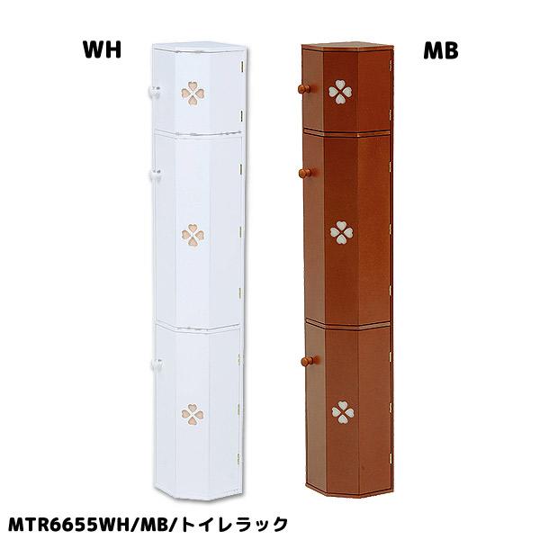 代引不可 正規逆輸入品 トイレラック MTR-6655WH MB 買取 トイレ収納 トイレ用具収納 トイレストッカー