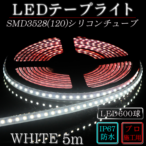 いいスタイル ledテープ 防水 イルミカ 屋外 照明 ルミナスドーム カバー SMD3528(120) 昼白色 (5500K) dcプラグ 5m dcプラグ 付き ※点灯するには別途ACアダプターが必要です 間接照明 壁 カウンター 棚下照明 ショーケース ledテープライト シリコンチューブ カバー ledライト LED 専門店 イルミカ あす楽, けし餅の小島屋:c97b07a0 --- construart30.dominiotemporario.com