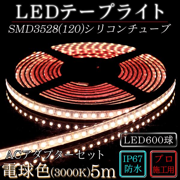 ledテープ 防水 屋外 照明 ルミナスドーム SMD3528(120) 電球色 (3000K) 5m dcプラグ 付き acアダプターセット 間接照明 壁 カウンター 棚下照明 ショーケース おしゃれ ledテープライト シリコンチューブ カバー ledライト set LED 専門店 イルミカ あす楽