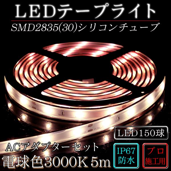ledテープ 防水 屋外 照明 ルミナスドーム SMD2835(30) 電球色 (3000K) 5m dcプラグ 付き acアダプター セット 間接照明 壁 カウンター 棚下照明 ショーケース おしゃれ ledテープライト シリコンチューブ カバー ledライト set LED 専門店 イルミカ あす楽