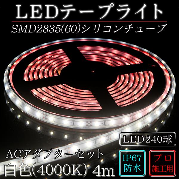 ledテープ 防水 屋外 照明 ルミナスドーム SMD2835(60) 白色 (4000K) 4m dcプラグ 付き acアダプター セット 間接照明 壁 カウンター 棚下照明 ショーケース おしゃれ ledテープライト シリコンチューブ カバー ledライト set LED 専門店 イルミカ