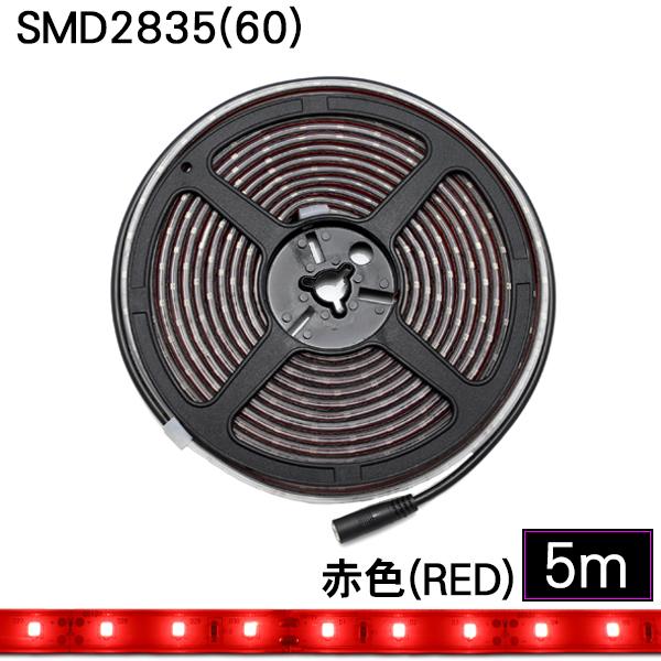 ledテープ 防水 屋外 照明 ルミナスドーム SMD2835(60) Red 赤色 5m dcプラグ 付き ※点灯するには別途ACアダプターが必要です 間接照明 壁 カウンター 棚下照明 ショーケース ledテープライト シリコンチューブ カバー ledライト LED 専門店 イルミカ あす楽