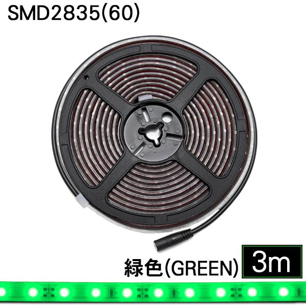 ledテープ 防水 屋外 照明 SMD2835(60) Green 緑色 3m dcプラグ 付き ※点灯するには別途ACアダプターが必要です 間接照明 壁 カウンター 棚下照明 ショーケース おしゃれ ledテープライト  カバー ledライト LED 専門店 イルミカ