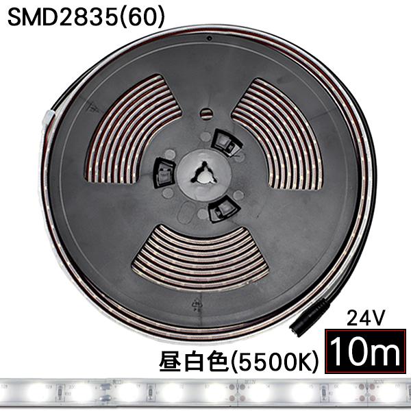 ledテープ 防水 屋外 照明 ルミナスドーム24V SMD2835(60) 昼白色 (5500K) 10m ※点灯するにはLRS-150W-24Vが必要です 間接照明 壁 カウンター 棚下照明 ショーケース おしゃれ ledテープライト シリコンチューブ カバー ledライト LED 専門店 イルミカ あす楽
