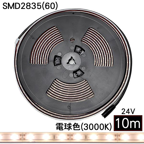 ledテープ 防水 屋外 照明 ルミナスドーム24V SMD2835(60) 電球色 (3000K) 10m ※点灯するにはLRS-150W-24Vが必要です 間接照明 壁 カウンター 棚下照明 ショーケース おしゃれ ledテープライト シリコンチューブ カバー ledライト LED 専門店 イルミカ あす楽