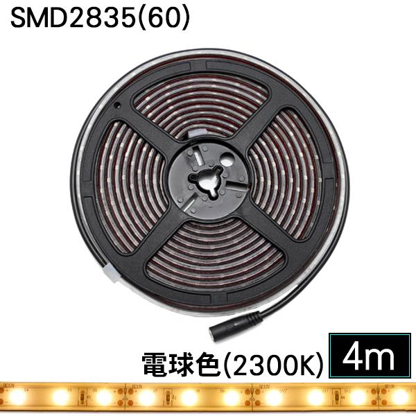 ledテープ 防水 屋外 照明 ルミナスドーム SMD2835(60) 電球色 (2300K) 4m dcプラグ 付き ※点灯するには別途ACアダプターが必要です 間接照明 壁 カウンター 棚下照明 ショーケース おしゃれ ledテープライト シリコンチューブ カバー ledライト LED 専門店 イルミカ