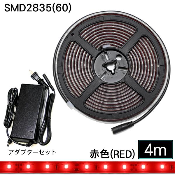 ledテープ 防水 屋外 照明 ルミナスドーム SMD2835(60) Red 赤色 4m dcプラグ 付き acアダプター セット 間接照明 壁 カウンター 棚下照明 ショーケース おしゃれ ledテープライト シリコンチューブ カバー ledライト set LED 専門店 イルミカ