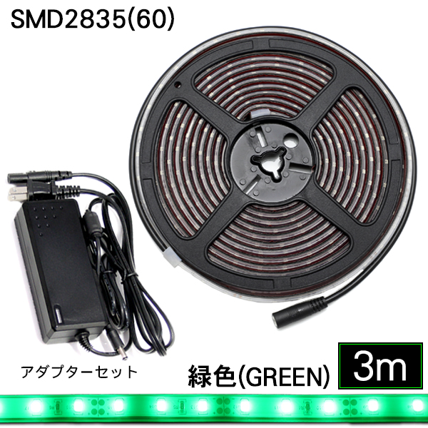 ledテープ 防水 屋外 照明 SMD2835(60) Green 緑色 3m dcプラグ 付き acアダプター セット 間接照明 壁 カウンター 棚下照明 ショーケース おしゃれ ledテープライト シリコンチューブ カバー ledライト set LED 専門店 イルミカ