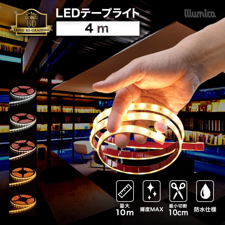 【送料無料】 ledテープ ロングハイグレード60 4m 防水 屋外 設置OK ルミナスドーム 昼白色 白色 温白色 電球色 GOLD DC24V SMD2835-60 10mまで連結OK 明るい 長持ち おしゃれ 間接照明 バー 天井 壁 カウンター 棚下照明 ledテープライト あす楽