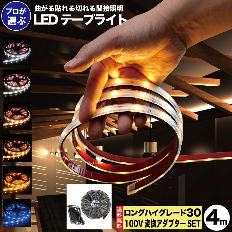 【送料無料】 ledテープ ロングハイグレード30 4m 100vアダプターセット 防水 屋外 設置OK ルミナスドーム 昼白色 白色 温白色 電球色 GOLD 青 dc12V SMD2835-30 明るい 長持ち おしゃれ 間接照明 バー 天井 壁 カウンター 棚下照明 ledテープライト あす楽