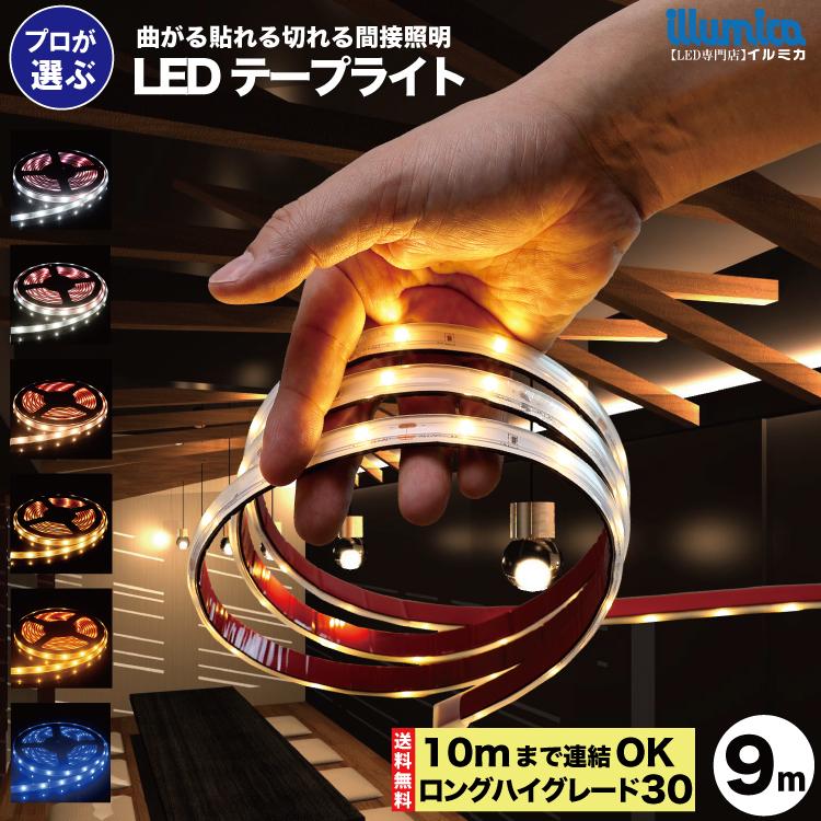 【送料無料】 ledテープ ロングハイグレード30 9m 防水 屋外 設置OK ルミナスドーム 昼白色 白色 温白色 電球色 GOLD BLUE dc12V 10mまで連結OK 明るい 長持ち おしゃれ 間接照明 バー 天井 壁 カウンター 棚下照明 ledテープライト あす楽