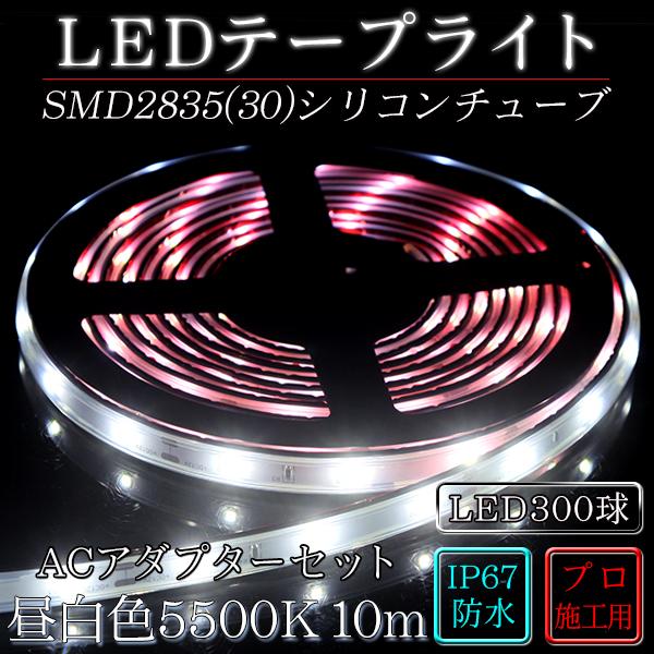 ledテープ 防水 屋外 照明 ルミナスドーム SMD2835(30) 昼白色 (5500K) 10m dcプラグ 付き acアダプター セット 間接照明 壁 カウンター 棚下照明 ショーケース おしゃれ ledテープライト シリコンチューブ カバー ledライト set LED 専門店 イルミカ あす楽