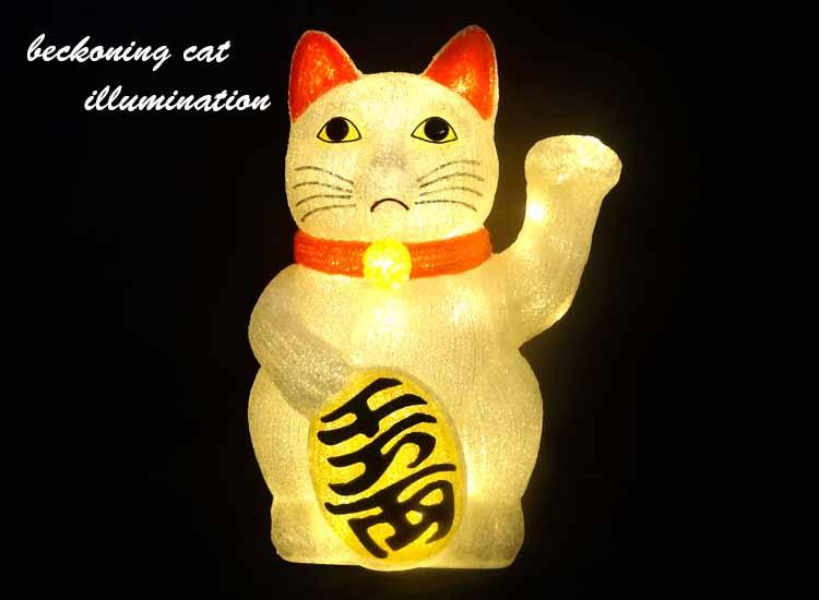 金運 幸運 招き猫 (大) LEDクリスタルグロー【イルミネーション ライト 飾り デコレーション 電飾 オブジェ アンティーク おしゃれ かわいい グッズ LED ディスプレイ】