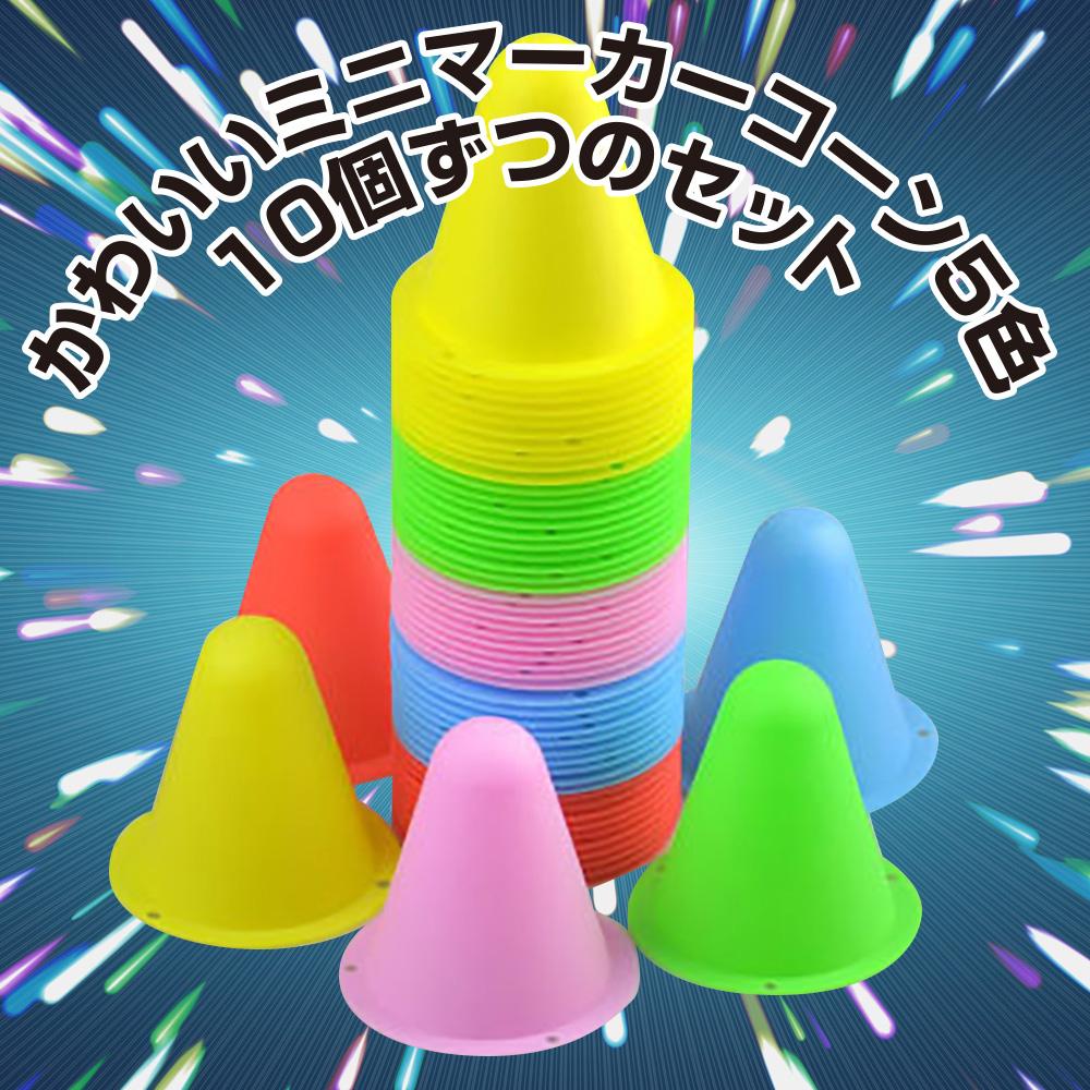 【5%還元】【送料無料】ミニ マーカー コーン 5色 50個 & メッシュ 収納袋 & タオル セット (5カラー 50本)
