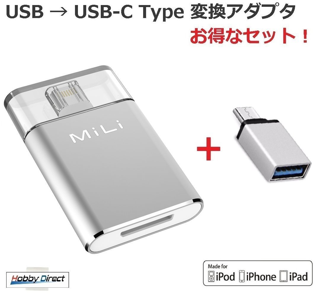 MiLi iData Pro iPhone usb メモリ 新型 Macbook 対応 USB 3.1 Type-C 変換アダプタセット 64GB カラバリ3色