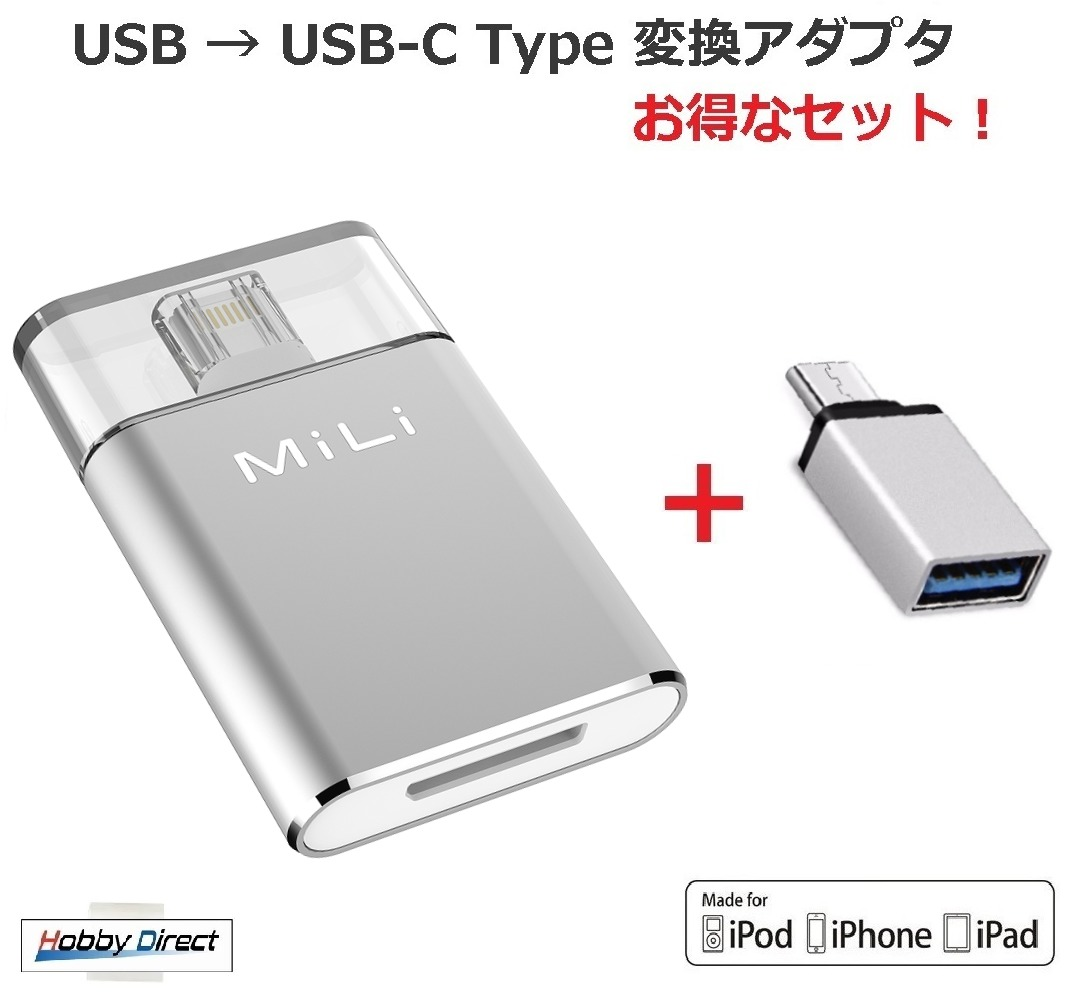 MiLi iData Pro iPhone usb メモリ 新型 Macbook 対応 USB 3.1 Type-C 変換アダプタセット 128GB カラバリ3色