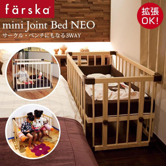 ファルスカ ミニジョイントベッド ネオ 746051 farska ロータイプ ベビーベッド ミニ すのこ コンパクト 木製 ベビーサークル