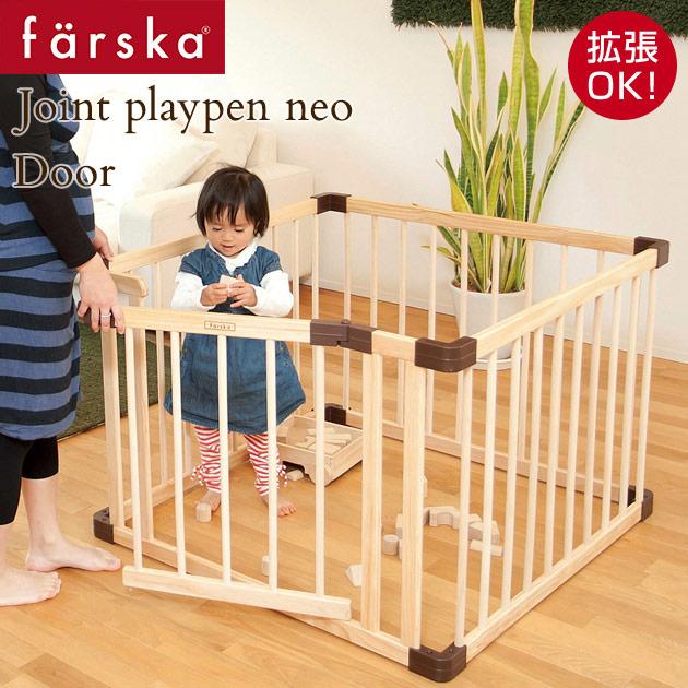 ファルスカ ジョイントプレイペン ネオ ドアパネル付き W95×D95×H65cm 746055 farska ベビーサークル 木製 赤ちゃん 柵 ベビー サークル 囲い