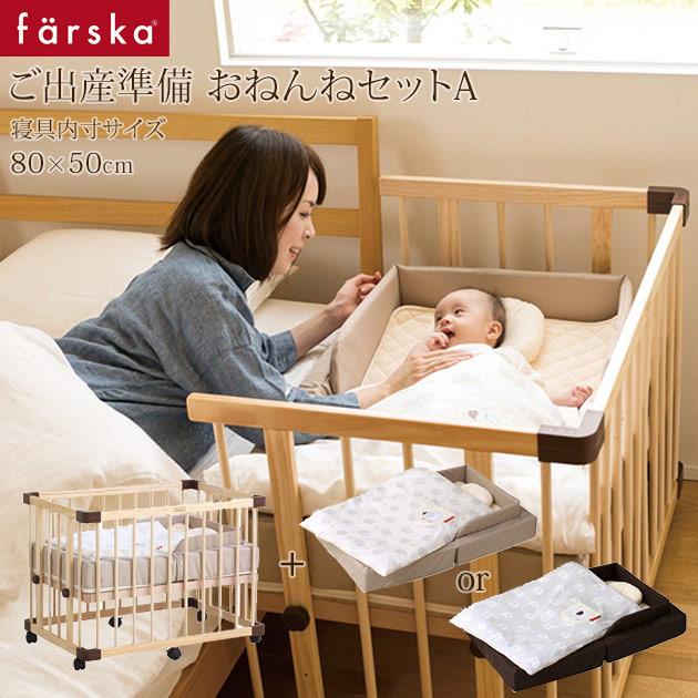 ファルスカ ご出産準備応援 おねんねセットA(ミニジョイントベッドネオ・コンパクトベッドフィット) farska babybed 出産祝い 出産準備 ベビーベッド すのこ
