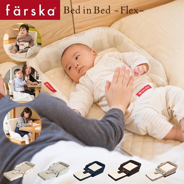 ファルスカ ベッドインベッド フレックス farska ベビー布団 ベビーベッド 添い寝 折りたたみ 布団カバー 赤ちゃん 北欧 ねんね 昼寝 子供用