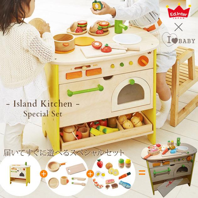 森の遊び道具 憧れのアイランドキッチンセット 3才 814253