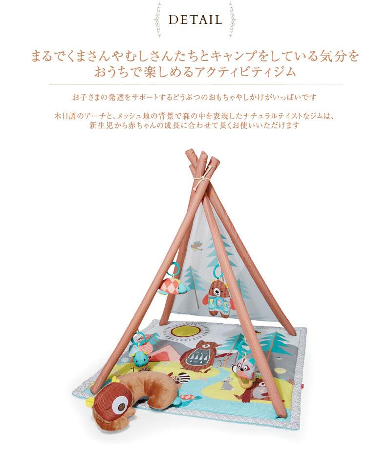 【スーパーセール限定】プレイジム 赤ちゃん プレイマット ベビー ベビージム SKIP HOP スキップホップ キャンピングカブ・アクティビティジム TYSH307900 SKIP HOP