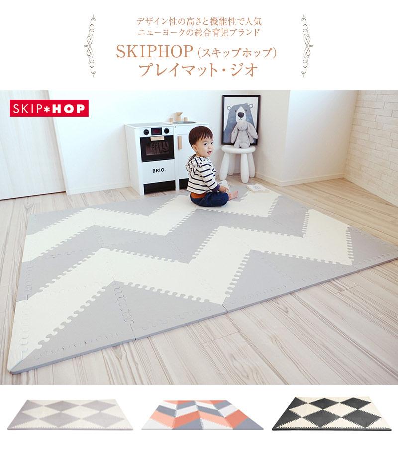 SKIP HOP(スキップホップ) プレイマット・ジオ    ジョイントマット 赤ちゃん フロアマット 床 防音 サイドパーツ 保育園