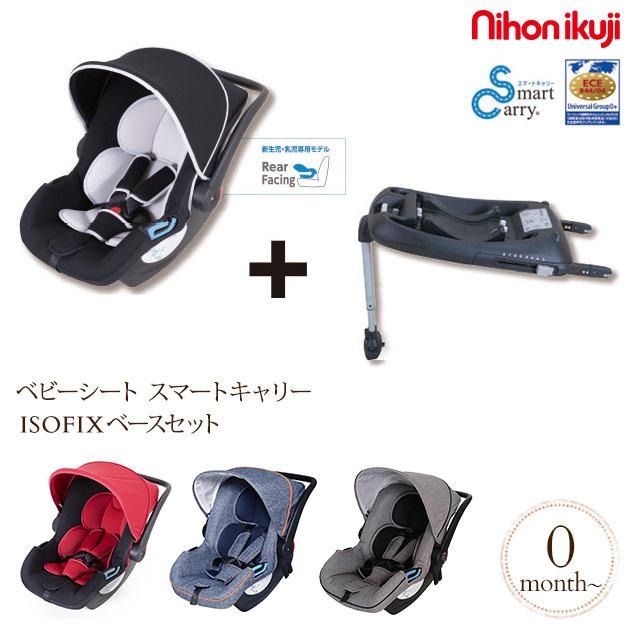 日本育児 ベビーシート スマートキャリー ISOFIXベースセット チャイルドシート 新生児 トラベルシステム キャリーシート 退院 ISOFIX
