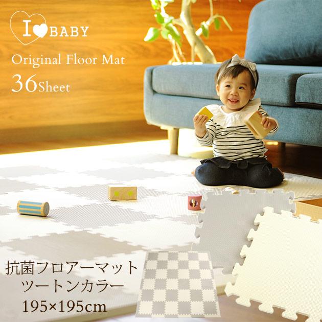 I LOVE BABY(アイラブベビー) 抗菌 ジョイントマット ツートンカラー グレー×アイボリー FM946M-LP31A