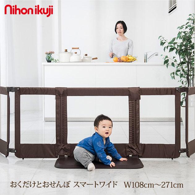日本育児 おくだけとおせんぼ スマートワイド 5011026001