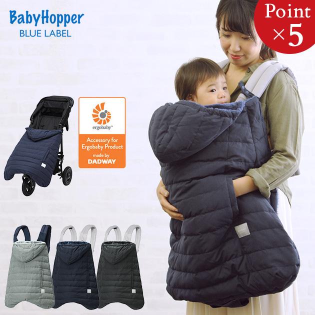 Baby Hopper(ベビーホッパー) マルチプルダウンカバー/メランジ ecx201 エルゴベビー 防寒 ケープ ベビーカー可 3WAY エルゴ ケープ ベビー 抱っこひも おんぶ