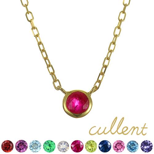 【他商品との同梱不可】 カレン K18誕生石ネックレス liberty K18 necklace liberty 18金 ペンダント ルビー サファイア アメジスト エメラルド